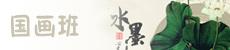 中国艺术长廊